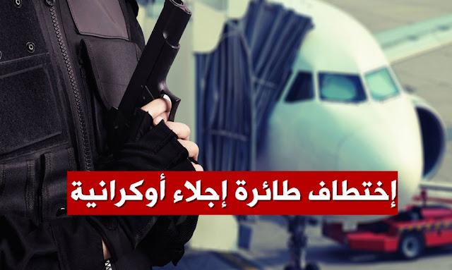 اختطاف طائرة أوكرانية - أفغانستان - إيران -  Ukraine - plane hijacked - Kabul - Iran