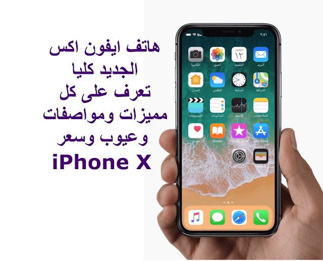هاتف ايفون X