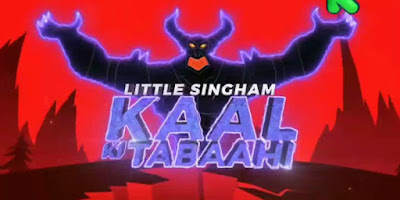 LITTLE SINGHAM KAAL KI TABAHI MOVIE DOWNLOAD, LITTLE SINGHAM MOVIE IN HINDI, LITTLE SINGHAM KAAL KI TABAHI MOON FULL MOVIE DOWNLOAD IN HINDI