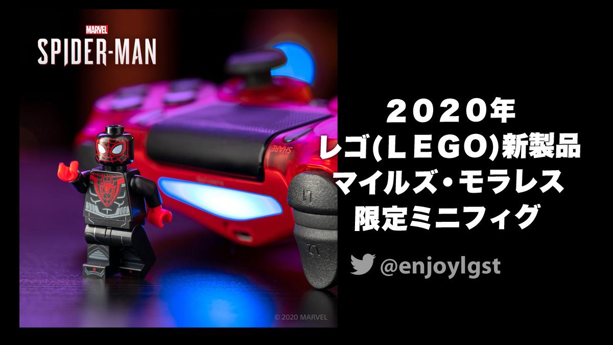 レゴ「マイルズ・モラレス」限定ミニフィギュアプレゼント:PS4のマーベル・スパイダーマンをプレイしてもらおう(2020)