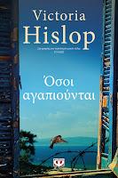 https://www.culture21century.gr/2019/10/osoi-agapioyntai-ths-victoria-hislop-book-review.html