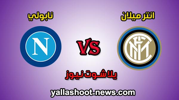 مشاهدة مباراة انتر ميلان ونابولي بث مباشر اليوم 12-2-2020 يلا شوت الجديد كأس إيطاليا