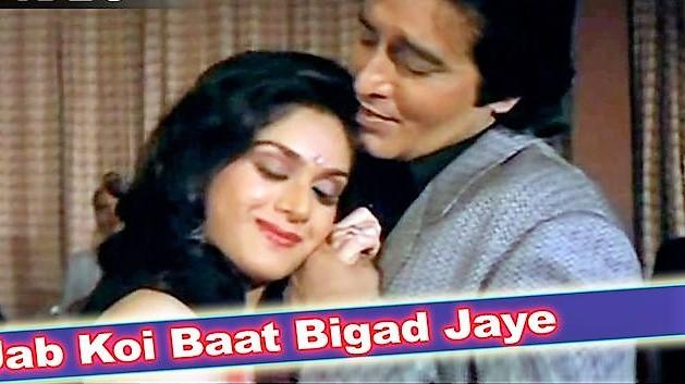 Jab koi baat bigad jaye Lyrics-Video-Kumar Sanu-Sadhana Sargam