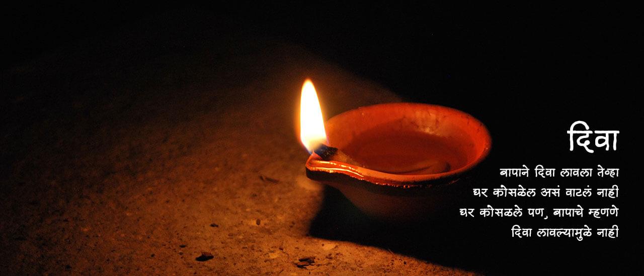 दिवा - मराठी कविता | Diva - Marathi Kavita