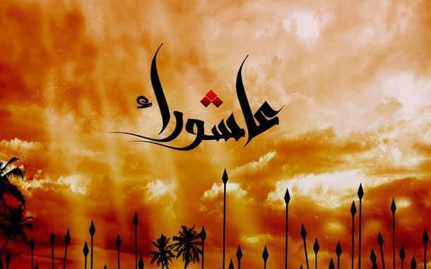 Asyura: Daftar Hadits Sahih, Dhaif dan Maudhu