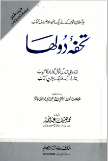 Tuhfa Dulha Best Urdu PDF Book Download Free