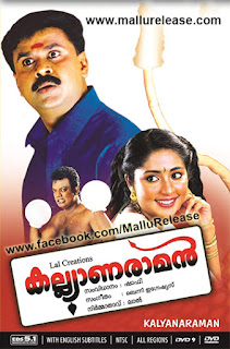 kalyanaraman, kalyanaraman video song, kalyanaraman videos, watch kalyanaraman malayalam movie online, mallurelease