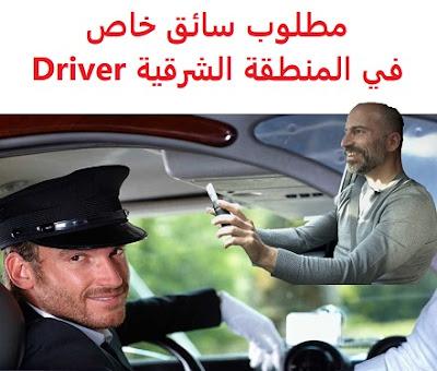 وظائف السعودية مطلوب سائق خاص في المنطقة الشرقية Driver