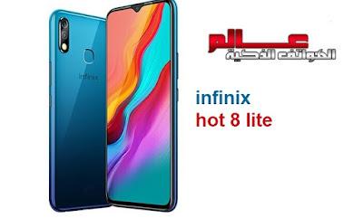 مواصفات و مميزات هاتف انفنكس Infinix Hot 8 Lite مواصفات انفنيكس هوت 8 لايت Infinix Hot 8 Lite ر موبايل انفنيكس هوت Infinix Hot 8 Lite - هاتف/جوال/تليفون انفنيكس هوت  Infinix Hot 8 Lite