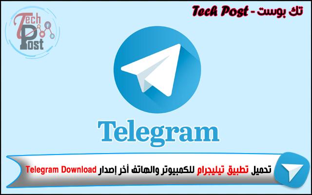 تطبيق تيليجرام للكمبيوتر والهاتف أخر إصدار Telegram Download