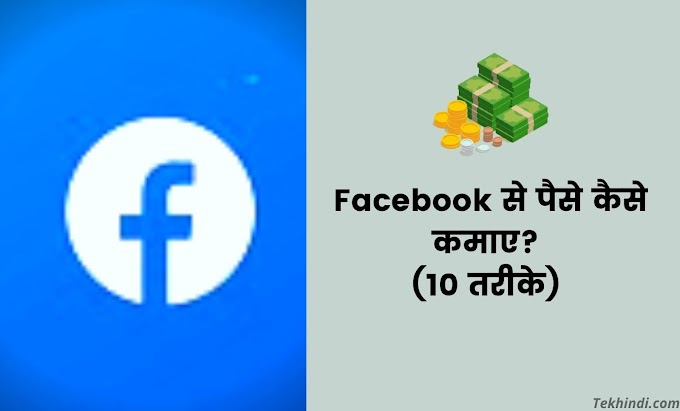 जानिए Facebook Se Paise Kaise Kamaye (10 तरीके)