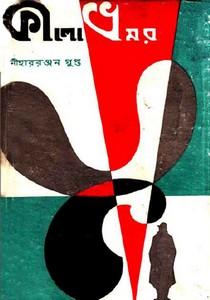 Kalo Vromor by Nihar Ranjan Gupta ebook