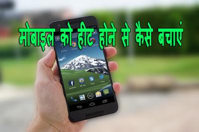 mobile garam kyu hota hai hindi me