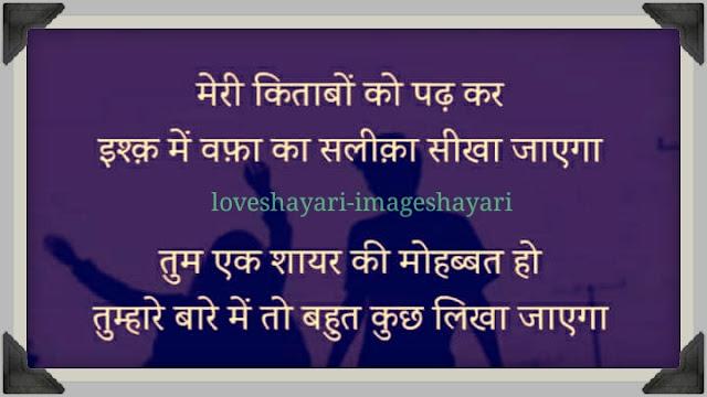 hindi shayari image,