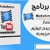 تحميل MediaHuman YouTube Downloader لتحميل اي فيديو من منصة اليوتوب بجميع الصيغ التى تريد