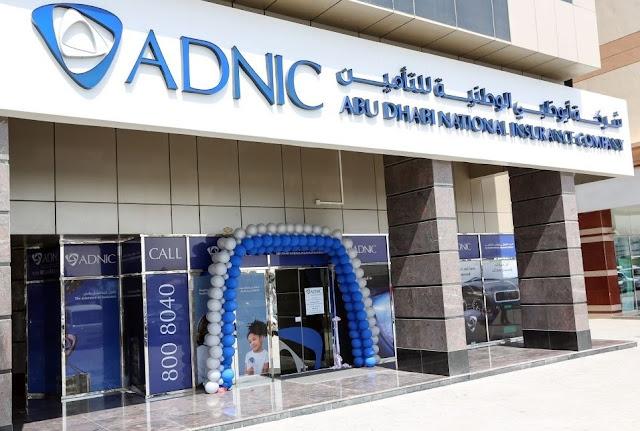 وظائف شركة ابوظبي الوطنية للتأمين 1444/1443- وظائف التأمين في الإمارات 2023/2022