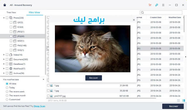 تحميل برنامج Wondershare Recoverit للكمبيوتر
