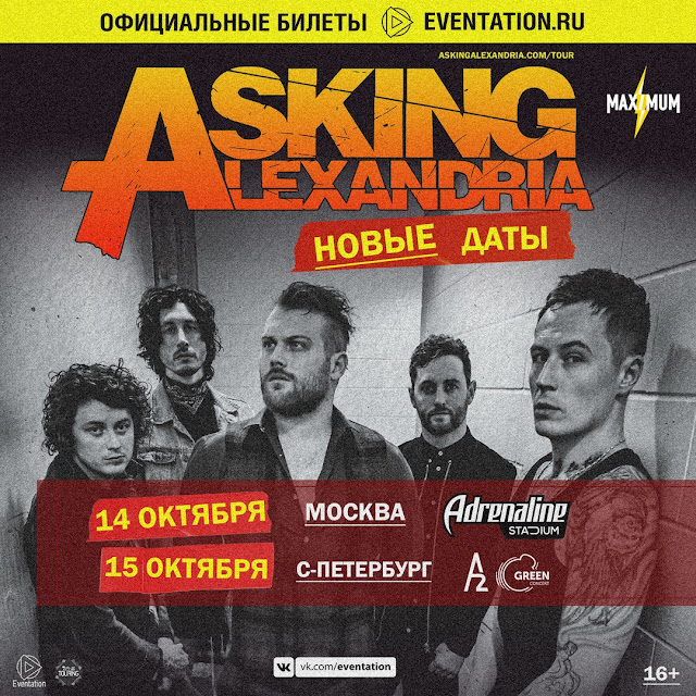 Asking Alexandria в России