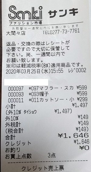 ファッション市場 サンキ 大間々店 2020/3/25 のレシート
