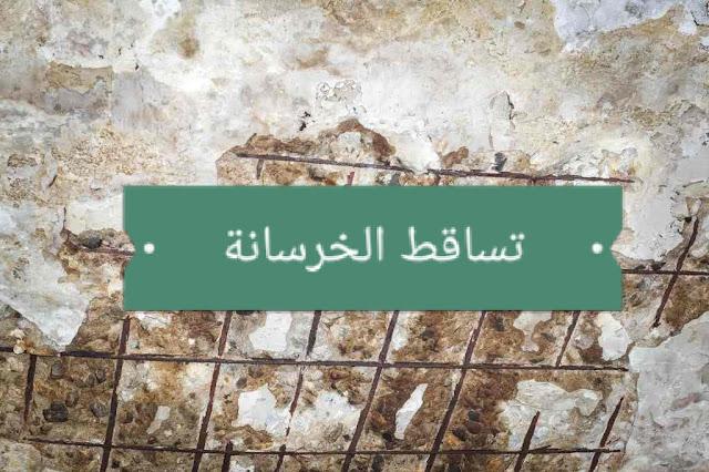 تساقط أو تشظي الخرسانة - الأسباب والحلول وخطوات الإصلاح