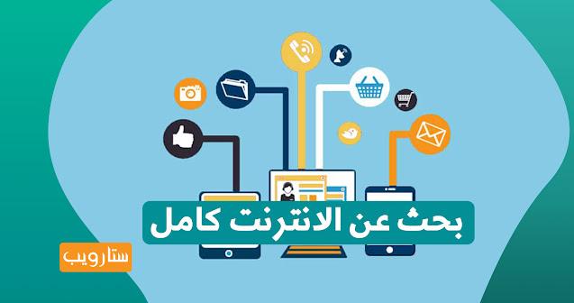 بحث كامل ومبسط عن الإنترنت للطلاب