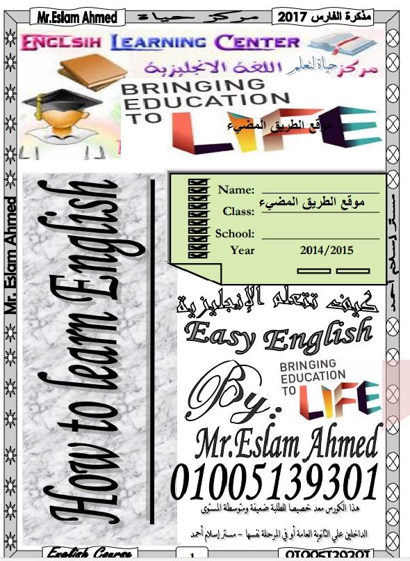كورس لغة انجليزية اكثر من رائع لتاسيس طلاب المرحلة الاعدادية والثانوية , مستر اسلام احمد ,English-course