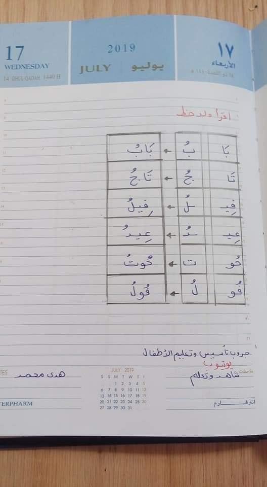 شيتات تأسيس اللغة العربيه للأطفال للاستاذة/ هدى محمد 23