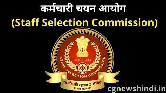Staff Selection Commission | कर्मचारी चयन आयोग |