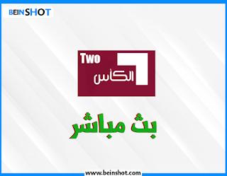 Alkass two HD الكأس تو بث مباشر