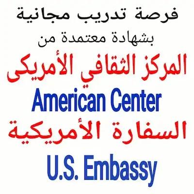 فرصة تدريب HR مجانية من السفارة الامريكية   احصل على شهادة مجانية معتمدة من السفارة الامريكية