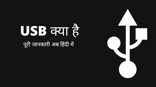 USB Kya Hai Puri Jaankari Hindi Mein