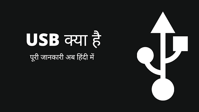 USB क्या है पूरी जानकारी हिंदी में