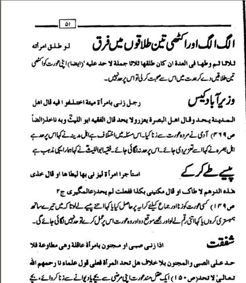 Chagatai Khan: Domestic Violence Bill, Halala, Triple Talaq