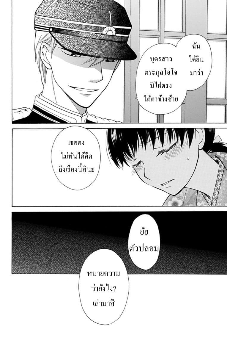 Tendou-ke Monogatari - หน้า 7