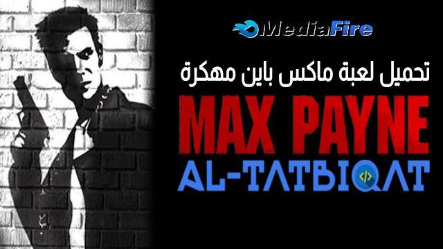 تحميل لعبة ماكس باين Max Payne للاندرويد مهكرة برابط ميديا فاير