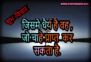 quotes,hindi,vichar,suv
