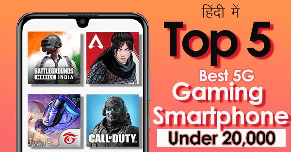 5 Best 5G Gaming Phone For Battlegrounds Mobile India Under 20,000 INR Hindi | जबरदस्त 5G गेमिंग स्मार्टफ़ोन 20,000 के अंदर 2021