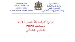 لوائح الترقية بالاختيار 2019 وتسقيف 2020 للتعليم الابتدائي