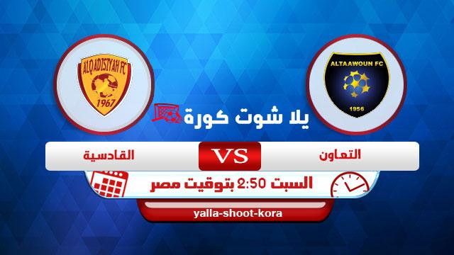 al-taawon-vs-al-qadisiyah