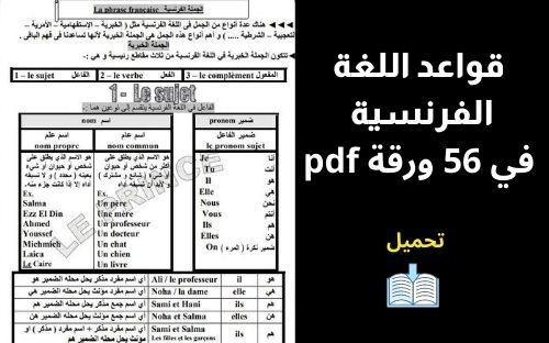 قواعد اللغة الفرنسية pdf