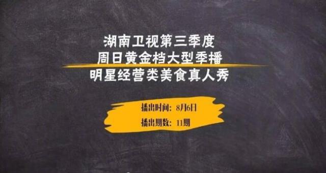 湖南衛視抄襲《尹食堂》推出《中餐廳》綜藝節目