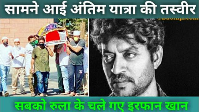 photos from the last rites of actor irrfan khan