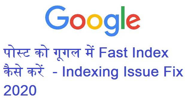 Post Ko Google Me Fast Index Kaise Kare | Indexing Issue Fix