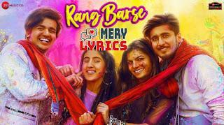 Rang Barse By Mamta Sharma - Lyrics