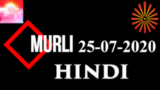 Brahma Kumaris Murli 25 July 2020 (HINDI)