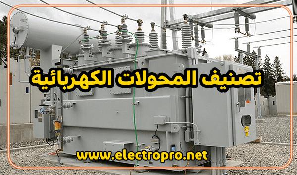 تصنيف المحولات الكهربائية