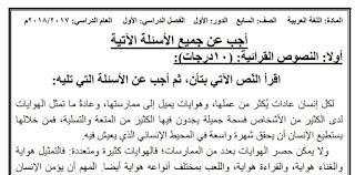 اختبارات اللغة العربية لغتي الجميلة للصف السابع