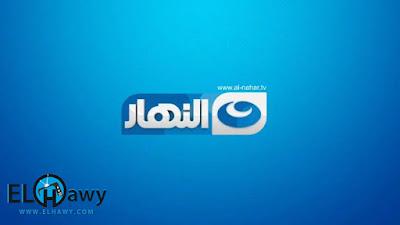 مشاهدة البث المباشر لقناة النهار المصرية بث حى مباشر اون لاين القناة المصرية العملاقة التى تعرض الكثير من الحصريات والكثير من البرامج المختلفة للقناة العملاقة الحصرية قناة النهار بث مباشر,البث المباشر لقناة النهار,بث حى مباشر قناة النهار,اون لاين قناة النهار بث مباشر يوتيوب,بث مباشر قناة النهار,قناة النهار مباشر,بث مباشر,قنوات مصرية. شاهد اونلاين قناة النهار المصرية الفضائية على الانترنت مجانا , تابع برامج واخبار قناة النهار في بث مباشر.Alnahar Tv