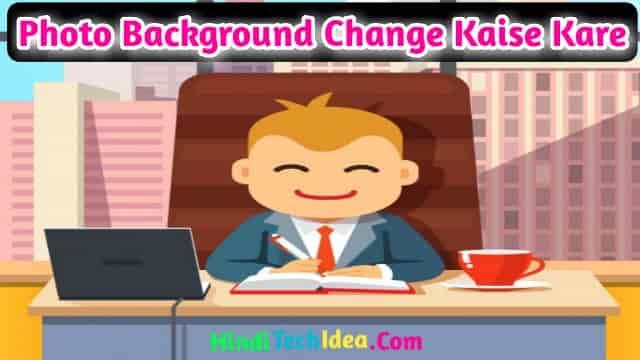 Photo Background Change Kaise Kare