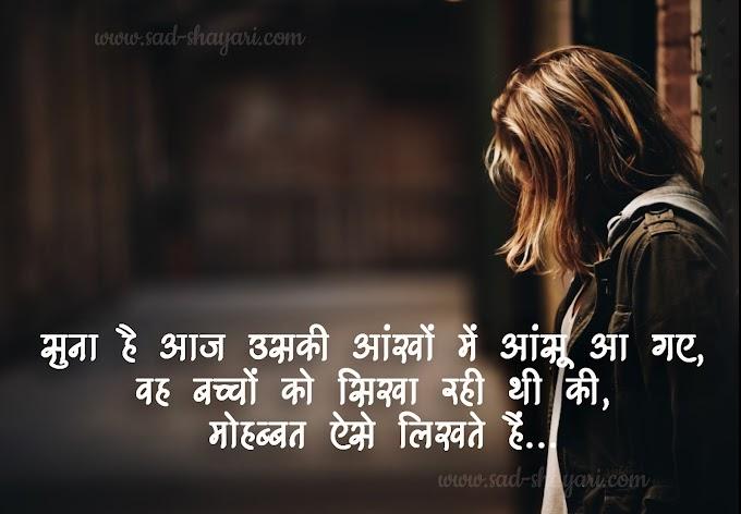 500+ Sad Shayari Hindi & English with Images 2021 2 line sad-shayari